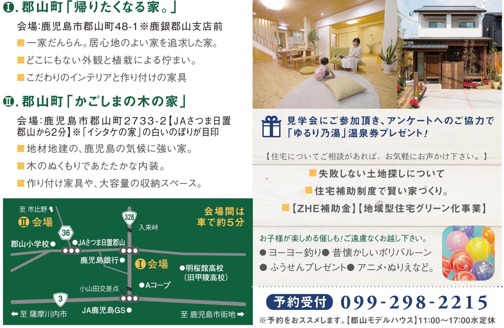 西村邸見学会_out