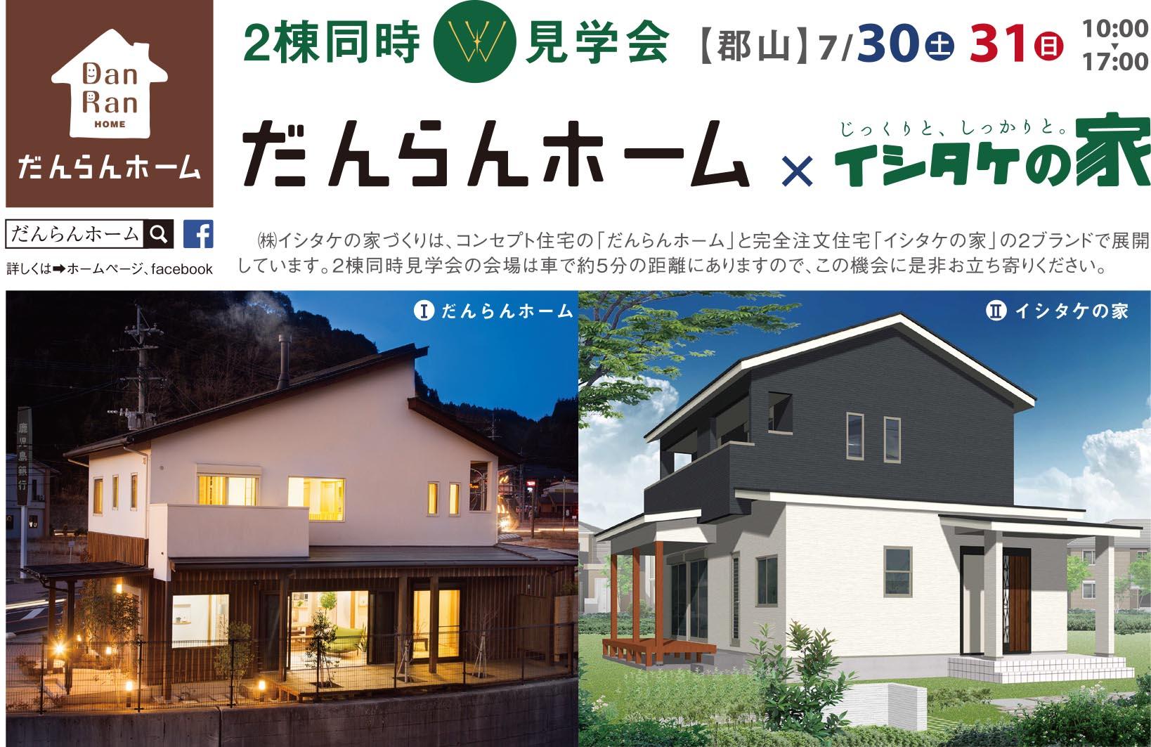 西村邸見学会_out02